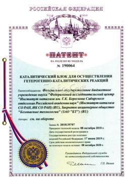 Патент на каталитический блок очистки промышленных выбросов
