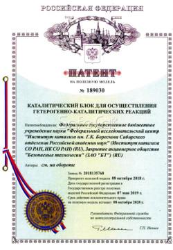 Патент на каталитический блок очистки выбросов