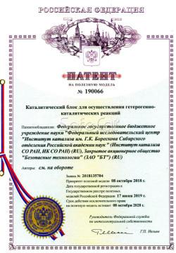 Патент на каталитический блок очистки промышленных загрязнений