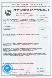 Сертификат соответствия на Блоки каталитические сетчатые типа БКС