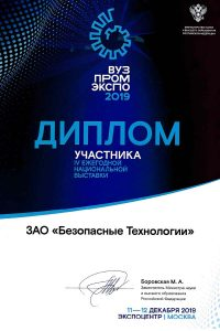 Диплом ВУЗПРОМЭКСПО-2019